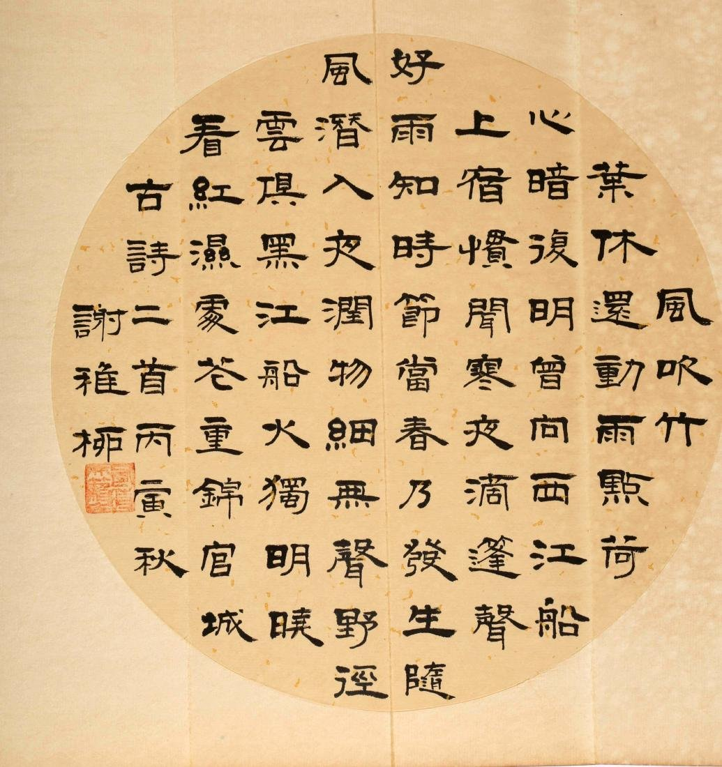SIGNED XIE YALIU. A INK AND COLOR ON PAPER CALLIGRAPHY - 4
