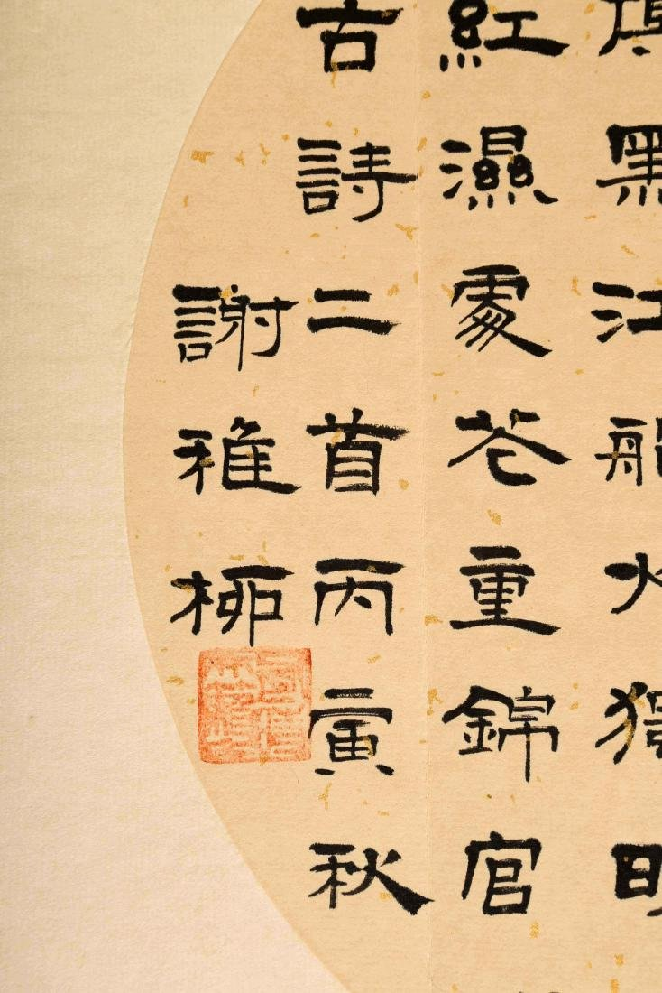 SIGNED XIE YALIU. A INK AND COLOR ON PAPER CALLIGRAPHY - 5