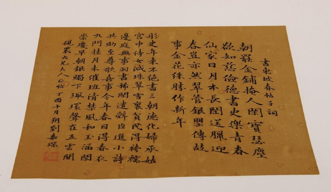 Liu jiachen (1861-1936), INK ON PAPER CALLIGRAPHY