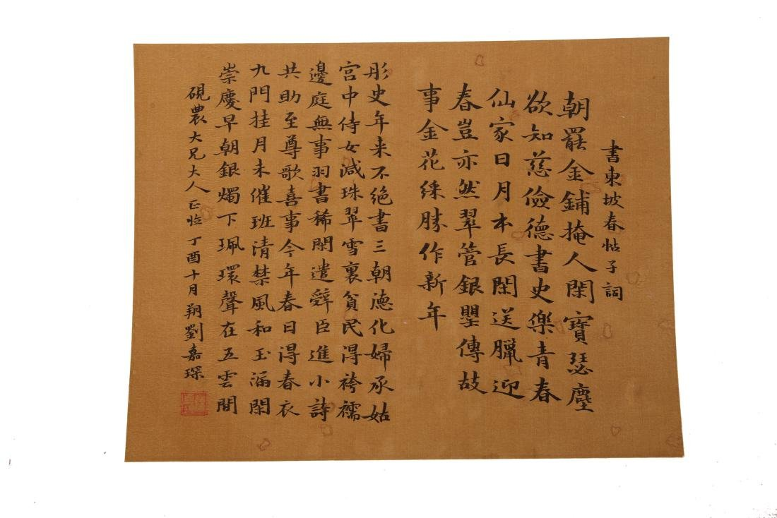 Liu jiachen (1861-1936), INK ON PAPER CALLIGRAPHY - 2