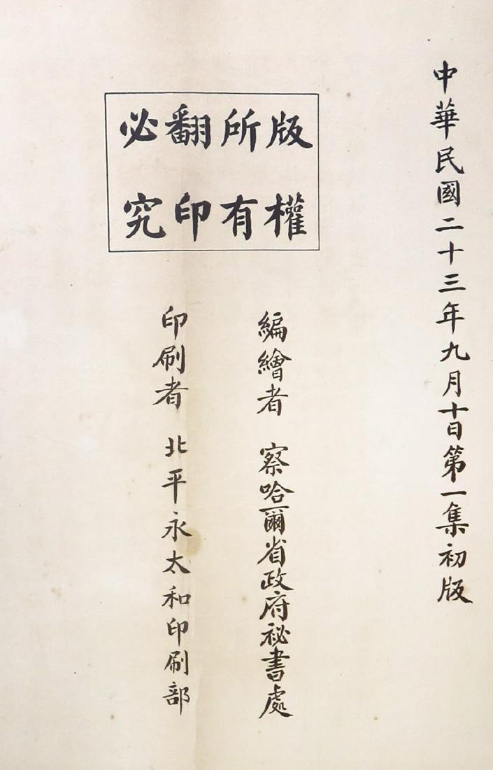 CHINESE INK AND COLOR ON PAPER HANGING SCROLL, - 10