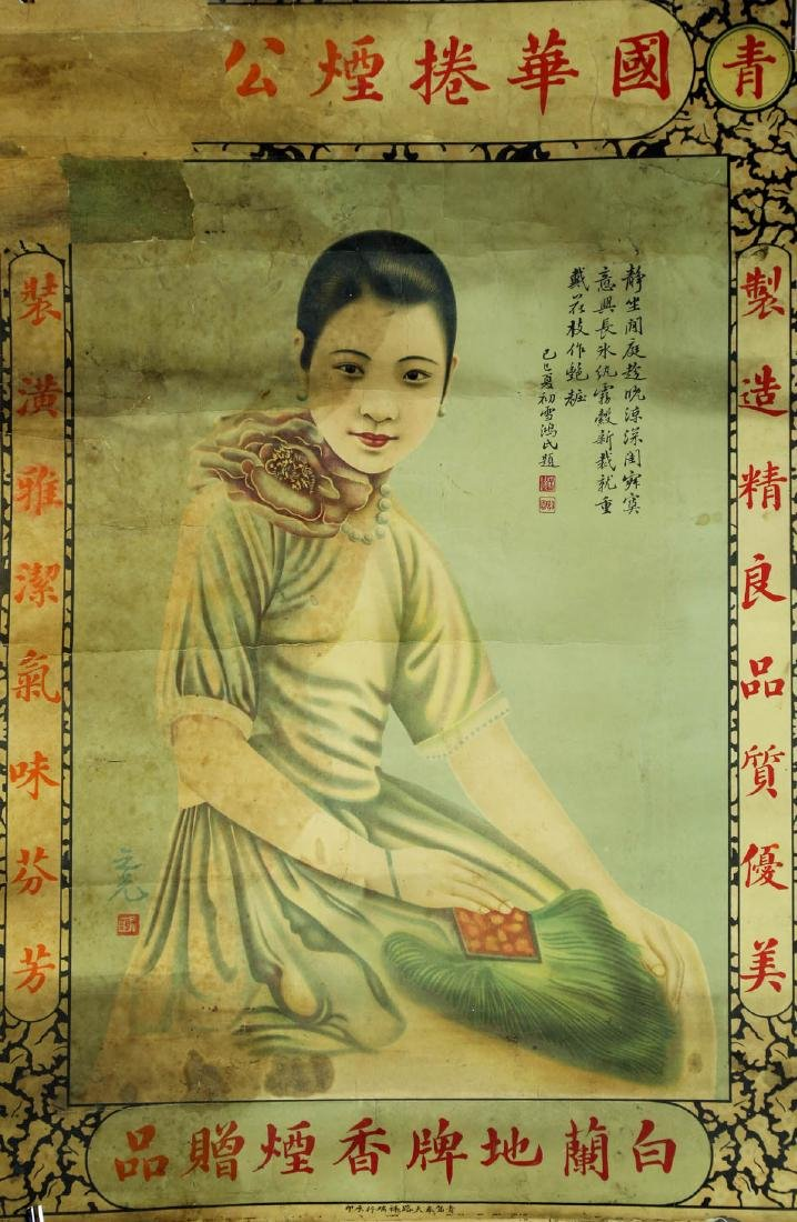 DURING THE REPUBLIC OF CHINA.CHINESE BEAUTY POSTERS