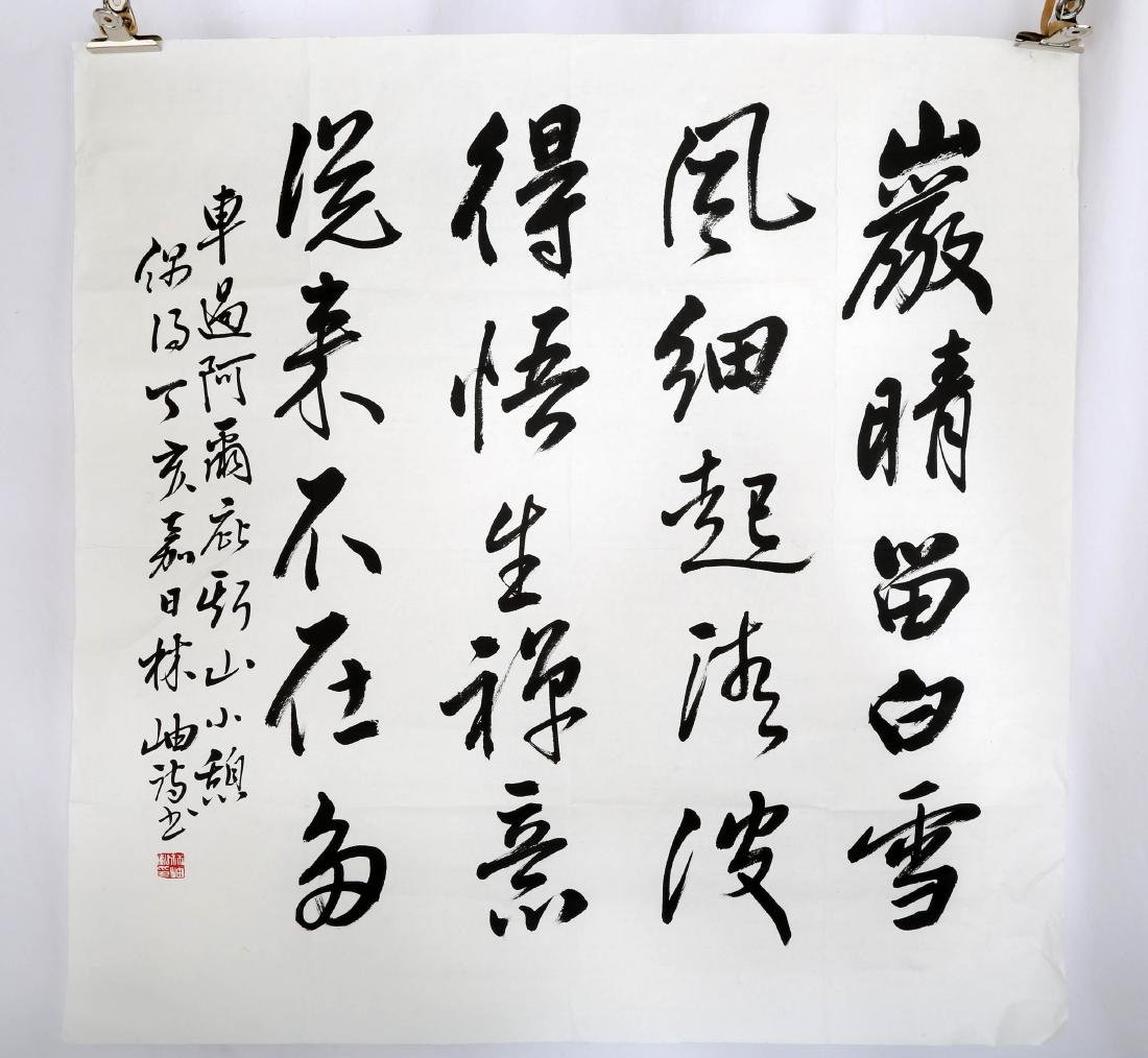 SIGNED LIN YOU. A INK ON PAPER CALLIGRAPHY HANGING.