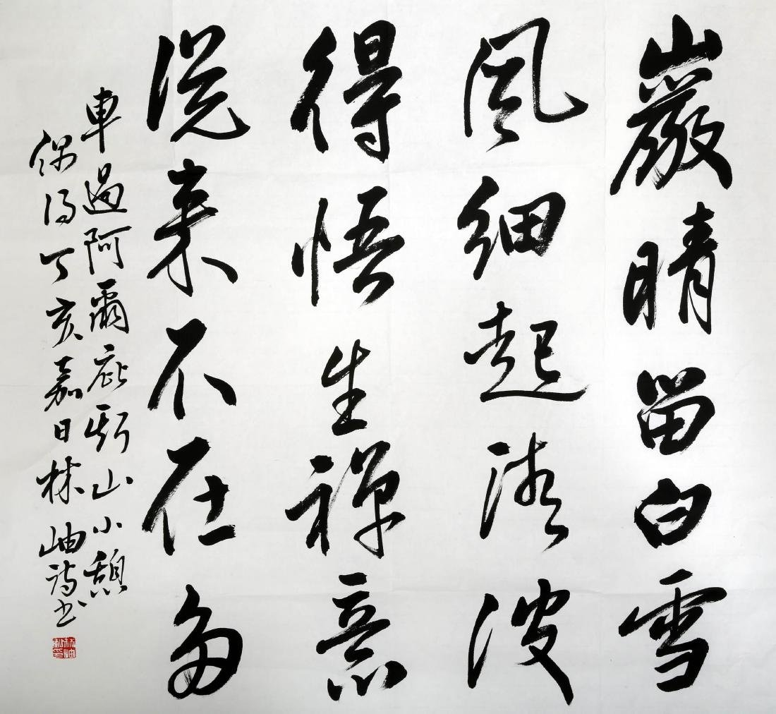 SIGNED LIN YOU. A INK ON PAPER CALLIGRAPHY HANGING. - 2