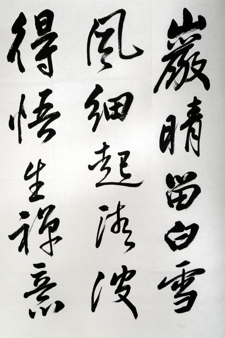 SIGNED LIN YOU. A INK ON PAPER CALLIGRAPHY HANGING. - 3