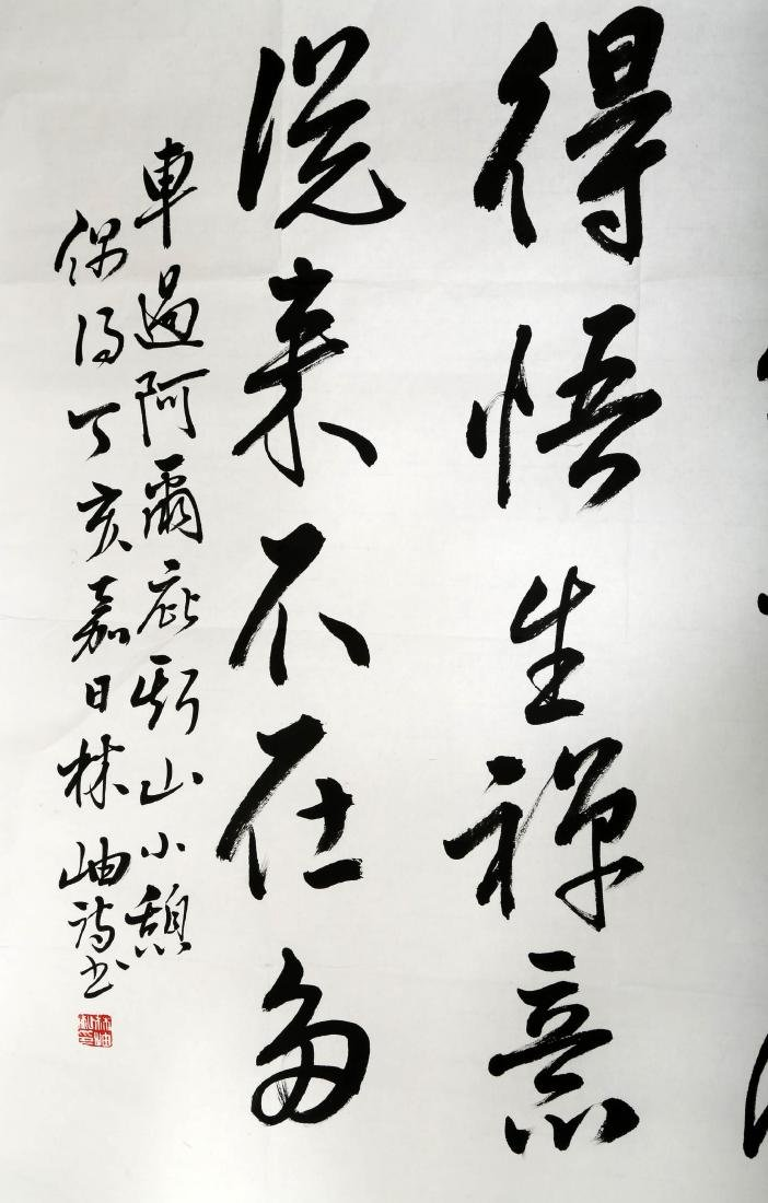 SIGNED LIN YOU. A INK ON PAPER CALLIGRAPHY HANGING. - 4