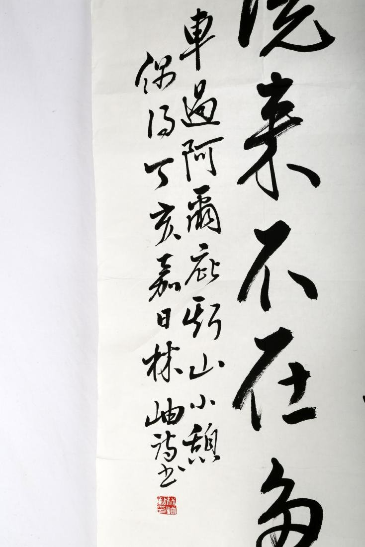 SIGNED LIN YOU. A INK ON PAPER CALLIGRAPHY HANGING. - 5