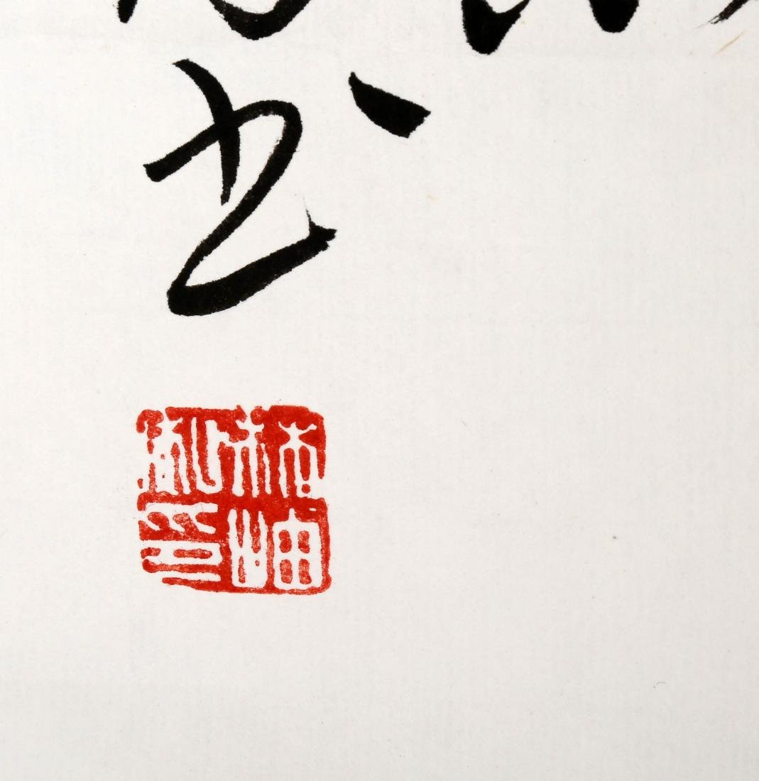 SIGNED LIN YOU. A INK ON PAPER CALLIGRAPHY HANGING. - 6