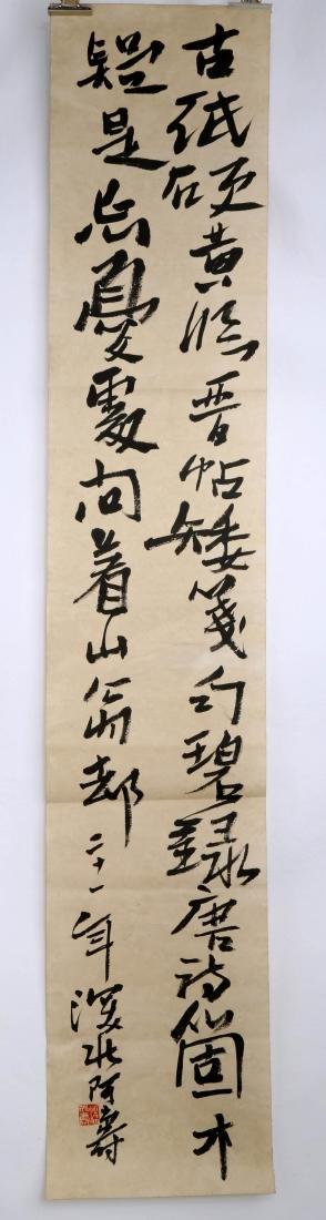 SIGNED PAN TIANSHOU (1897-1971). A INK ON PAPER
