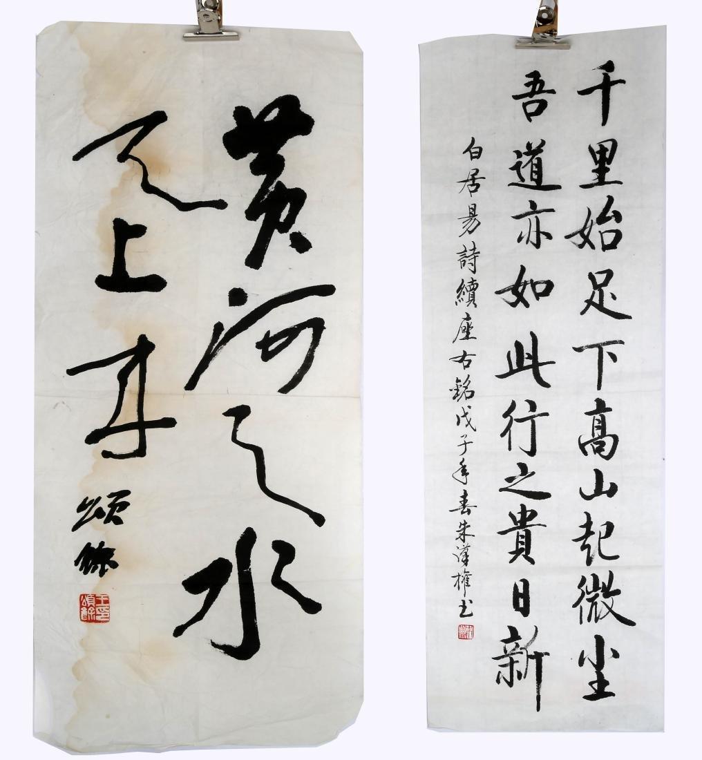 (2)  SIGNED WANG SONGYU (1910-2005) AND SIGNED ZHU