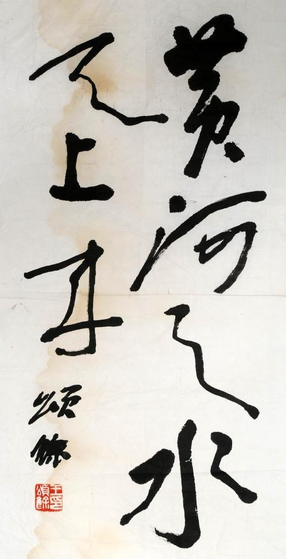(2)  SIGNED WANG SONGYU (1910-2005) AND SIGNED ZHU - 2