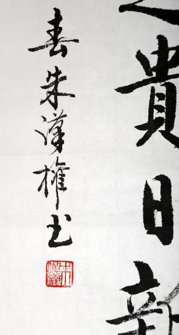 (2)  SIGNED WANG SONGYU (1910-2005) AND SIGNED ZHU - 3