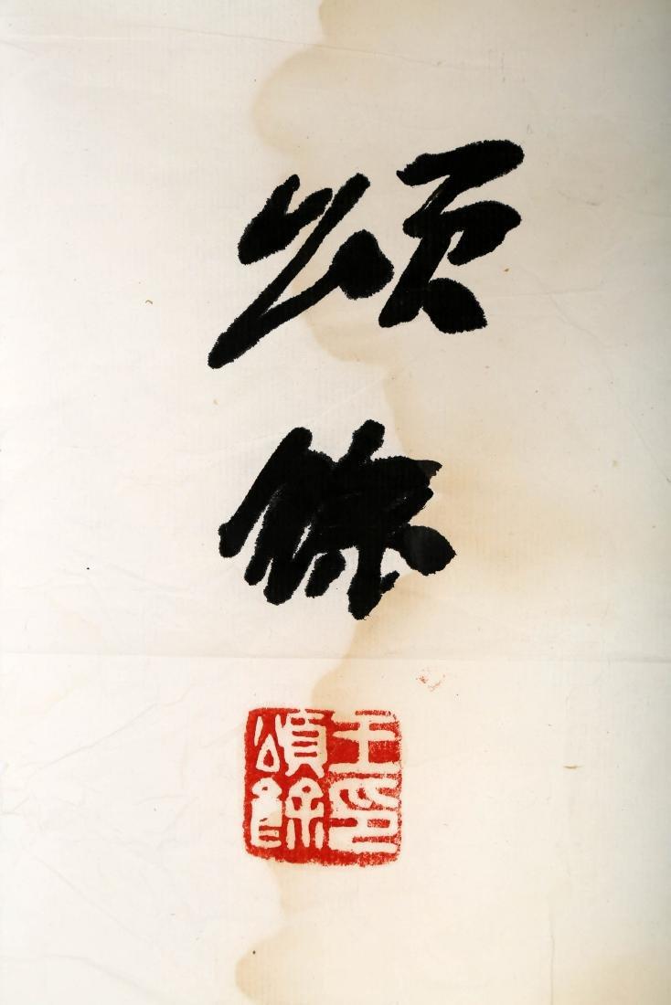 (2)  SIGNED WANG SONGYU (1910-2005) AND SIGNED ZHU - 4