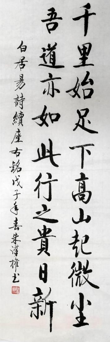 (2)  SIGNED WANG SONGYU (1910-2005) AND SIGNED ZHU - 5
