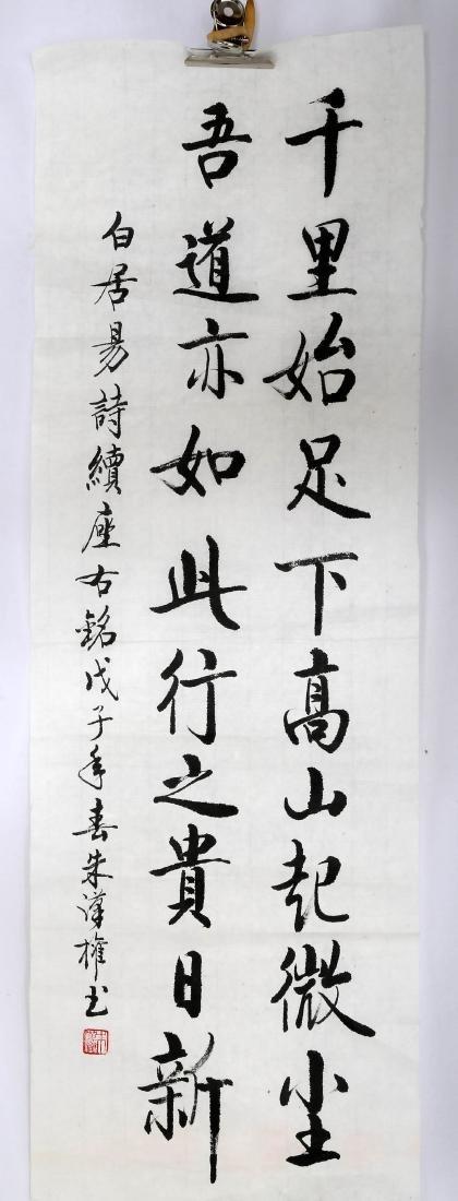 (2)  SIGNED WANG SONGYU (1910-2005) AND SIGNED ZHU - 6