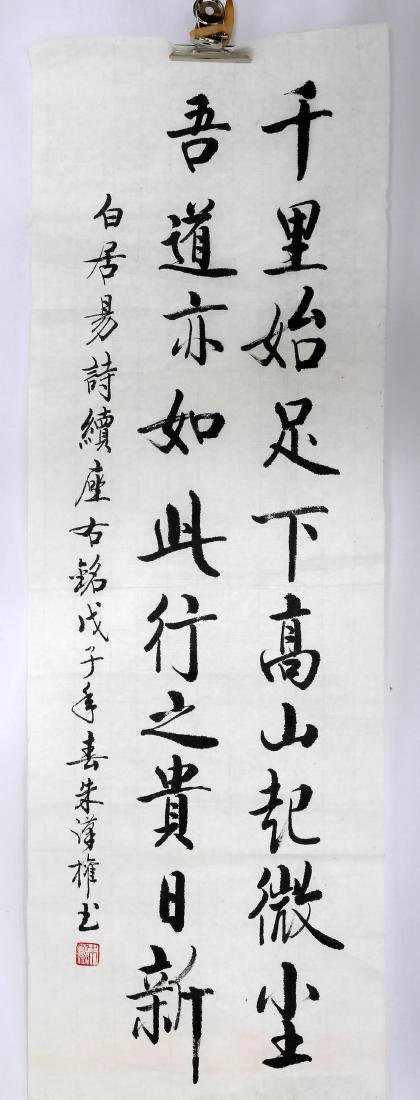 (2)  SIGNED WANG SONGYU (1910-2005) AND SIGNED ZHU - 6