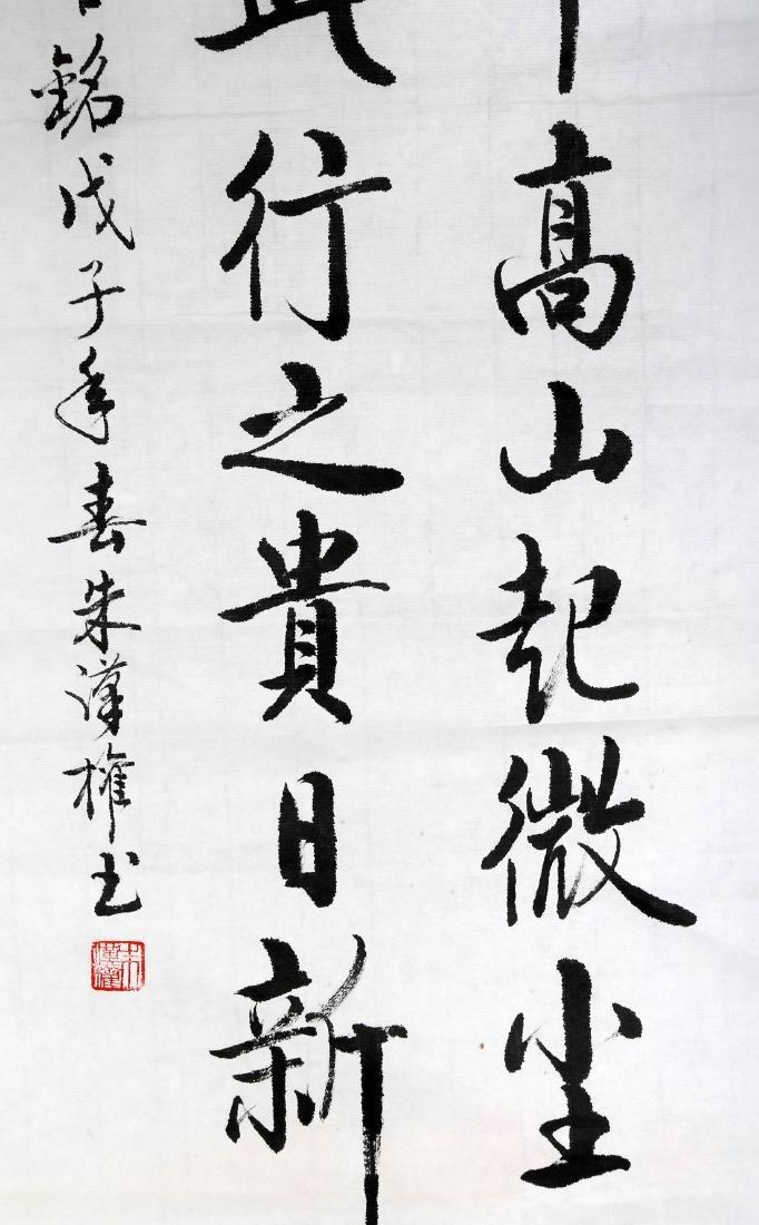 (2)  SIGNED WANG SONGYU (1910-2005) AND SIGNED ZHU - 7