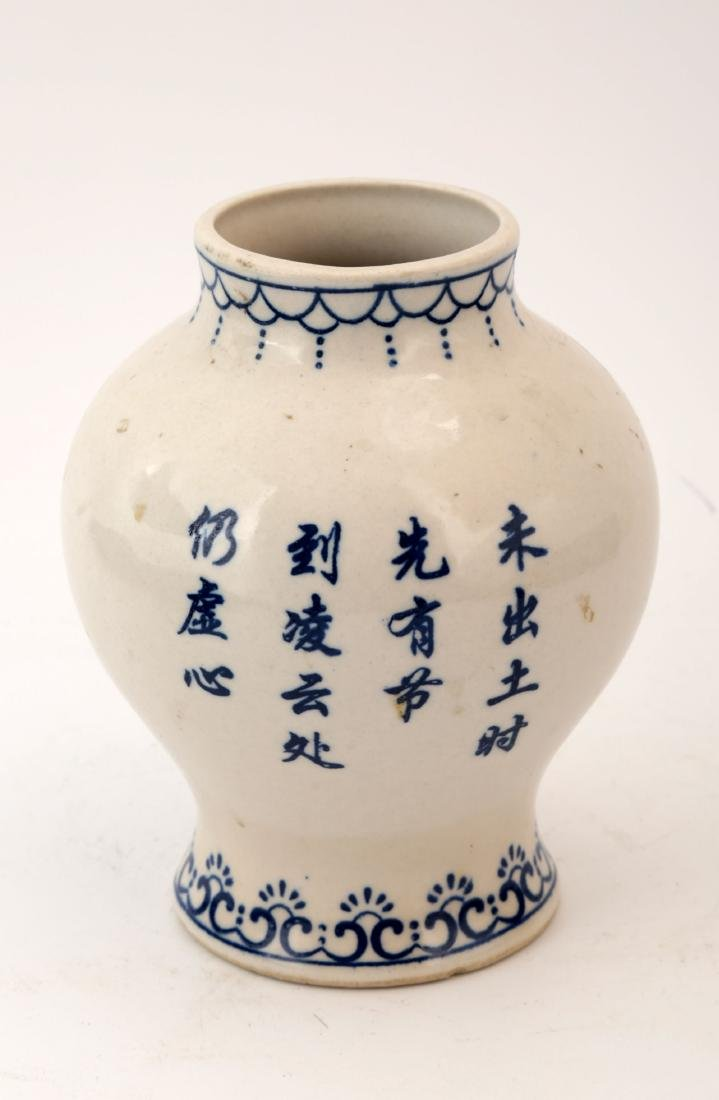 A BLUE AND WHITE THE BAMBOO SCENERY JAR - 2