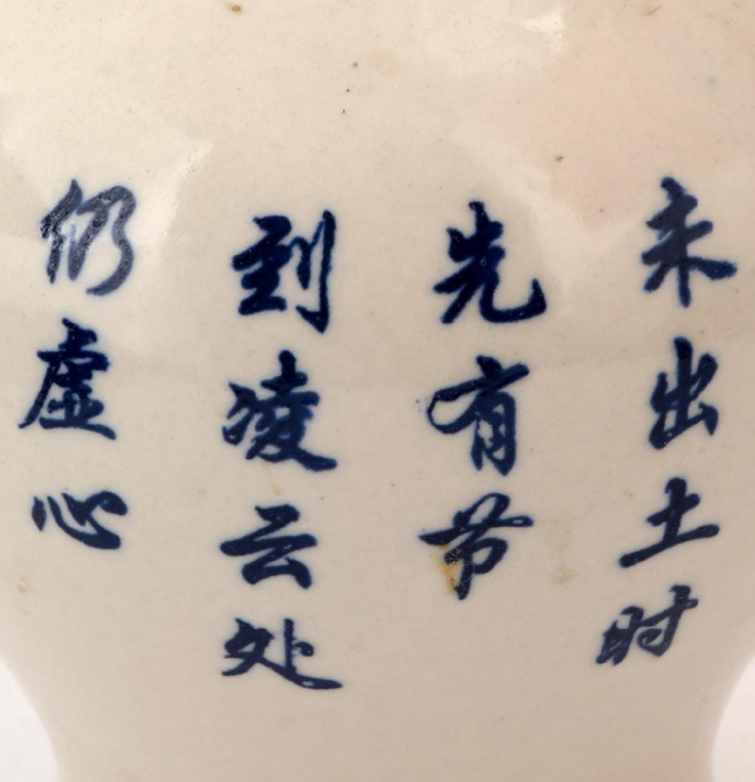A BLUE AND WHITE THE BAMBOO SCENERY JAR - 5