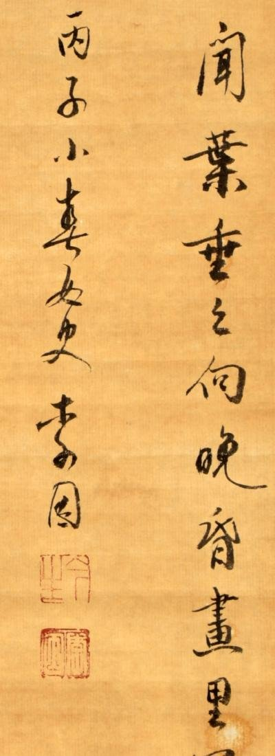 ATTRIBUTED AND SIGNED LI YIN (1610-1685). A INK AND - 7