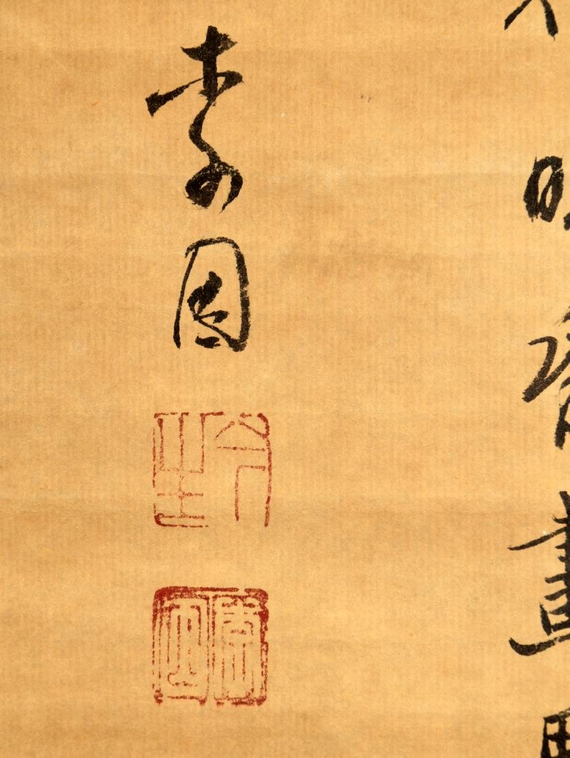 ATTRIBUTED AND SIGNED LI YIN (1610-1685). A INK AND - 8