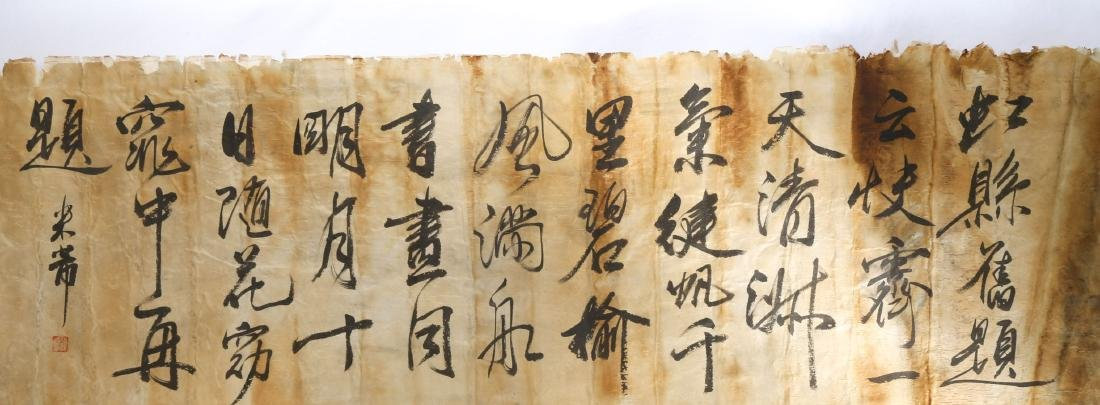 SIGNED MI FU. CHINESE INK ON UNMOUNTED SILK