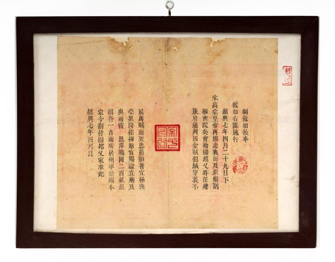 A RARE CHINESE SONG DYNASTY ENGRAVED WOOD BLOCK