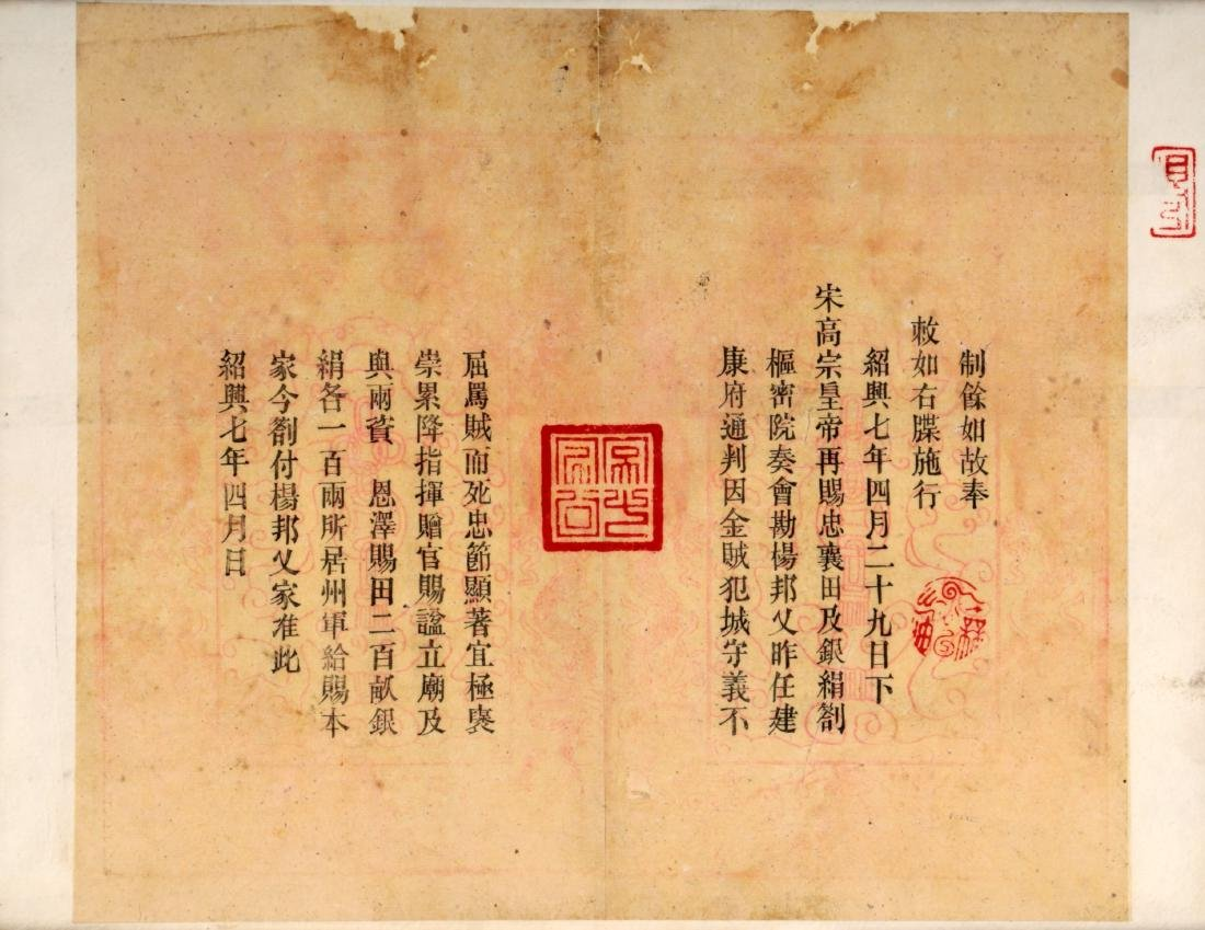 A RARE CHINESE SONG DYNASTY ENGRAVED WOOD BLOCK - 2
