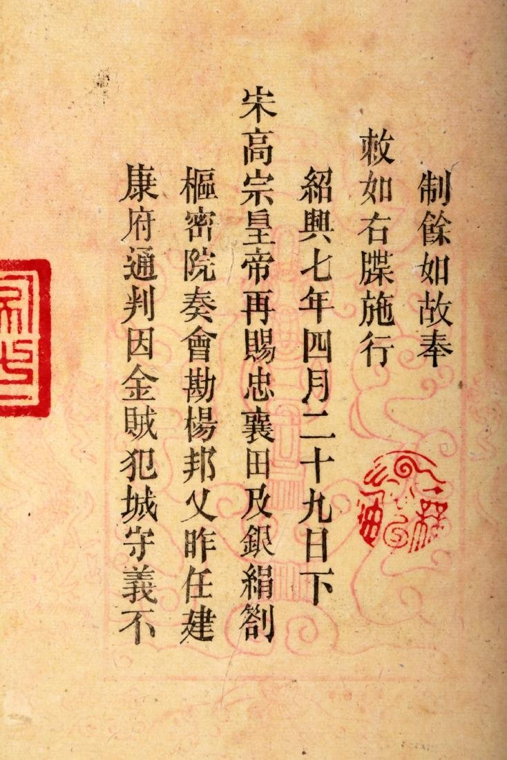 A RARE CHINESE SONG DYNASTY ENGRAVED WOOD BLOCK - 3