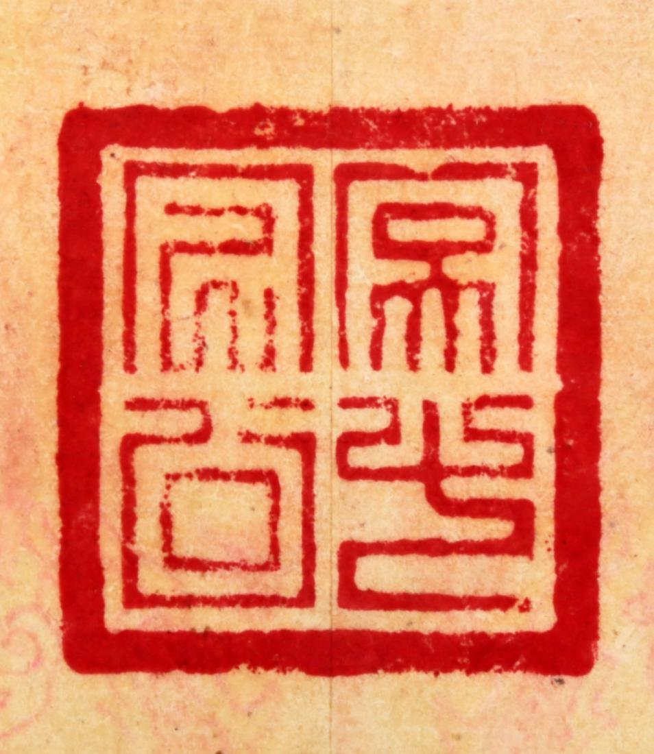 A RARE CHINESE SONG DYNASTY ENGRAVED WOOD BLOCK - 5