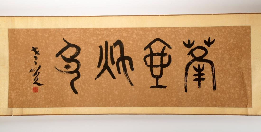 HANDSCROLL SIGNED YUAN YAOJIN.A INK AND COLORS ON GILT - 6