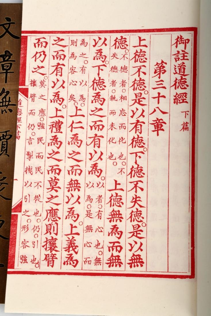 (2)  A SET OF TWO ENGRAVED WOOD BLOCK PRINTING BOOKS: - 9