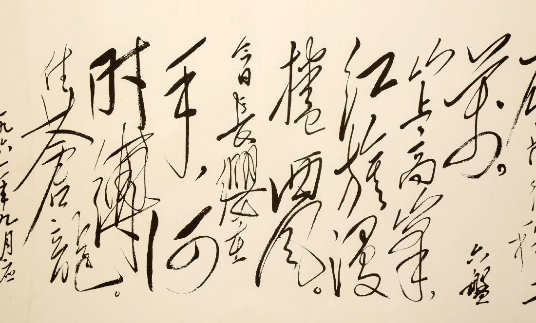 A CHINESE INK AND COLOR ON PAPER CALLIGRAPHY. H632. - 3