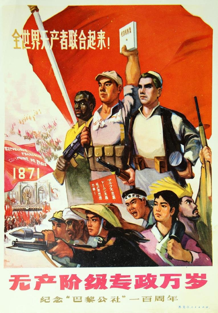 (2)   Pair of CHINESE POLITICAL PICTURE POSTER OF PAPER