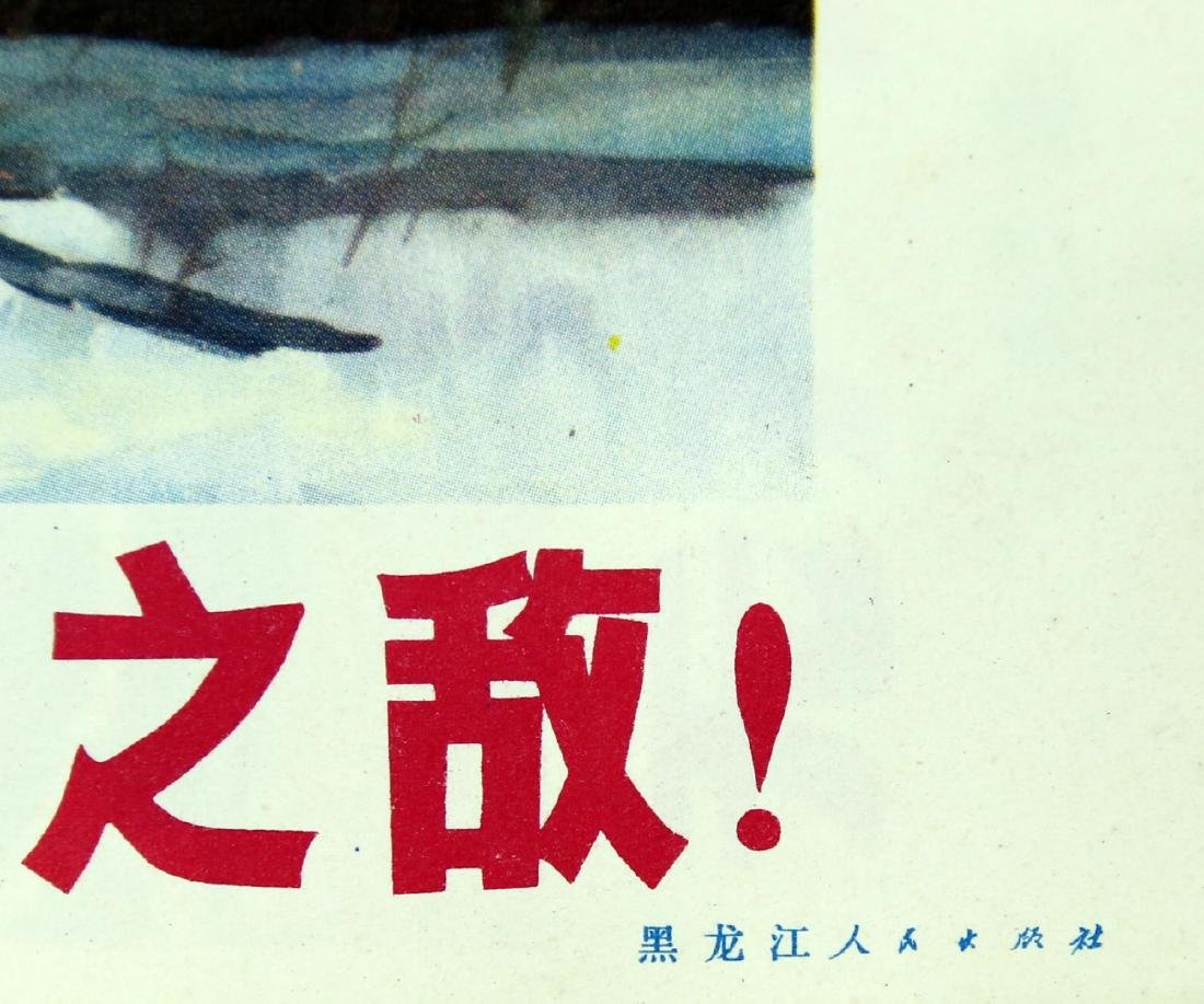 (2)   Pair of CHINESE POLITICAL PICTURE POSTER OF PAPER - 5
