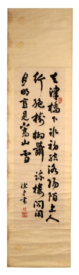 SIGNED XU YUANZHANG,CHINESE INK ON PAPER CALLIGRAPHY