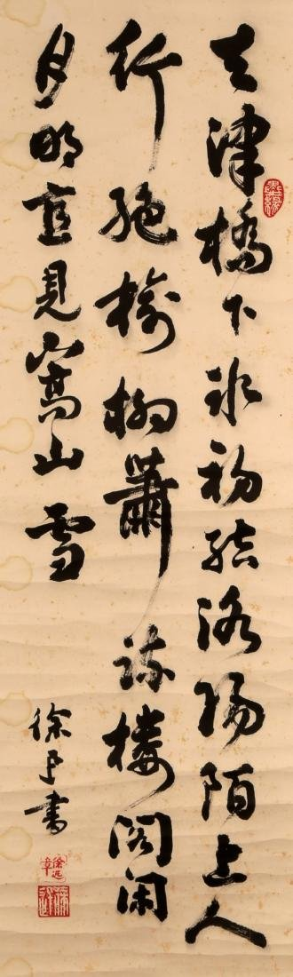 SIGNED XU YUANZHANG,CHINESE INK ON PAPER CALLIGRAPHY - 2