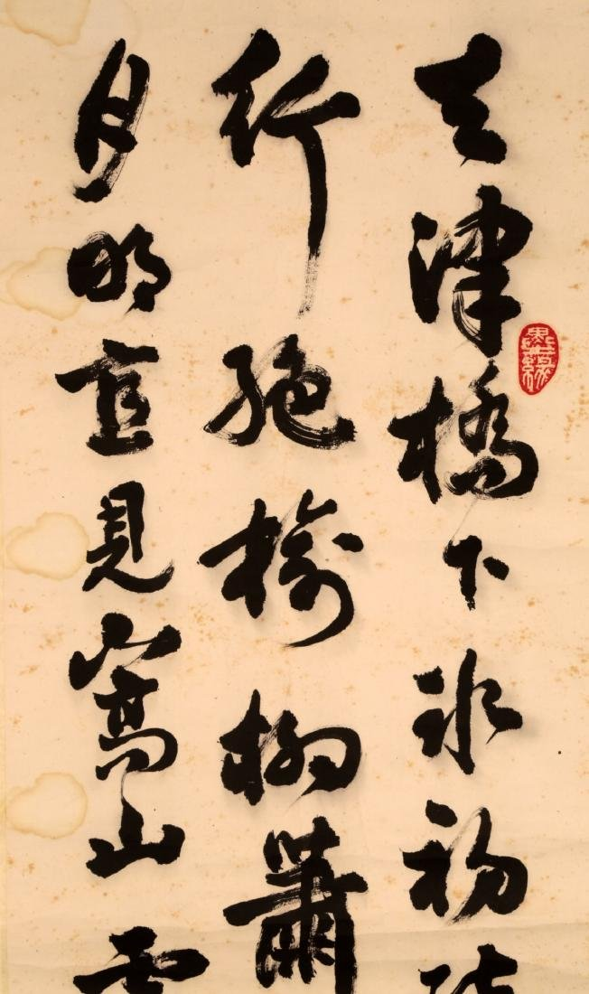 SIGNED XU YUANZHANG,CHINESE INK ON PAPER CALLIGRAPHY - 3