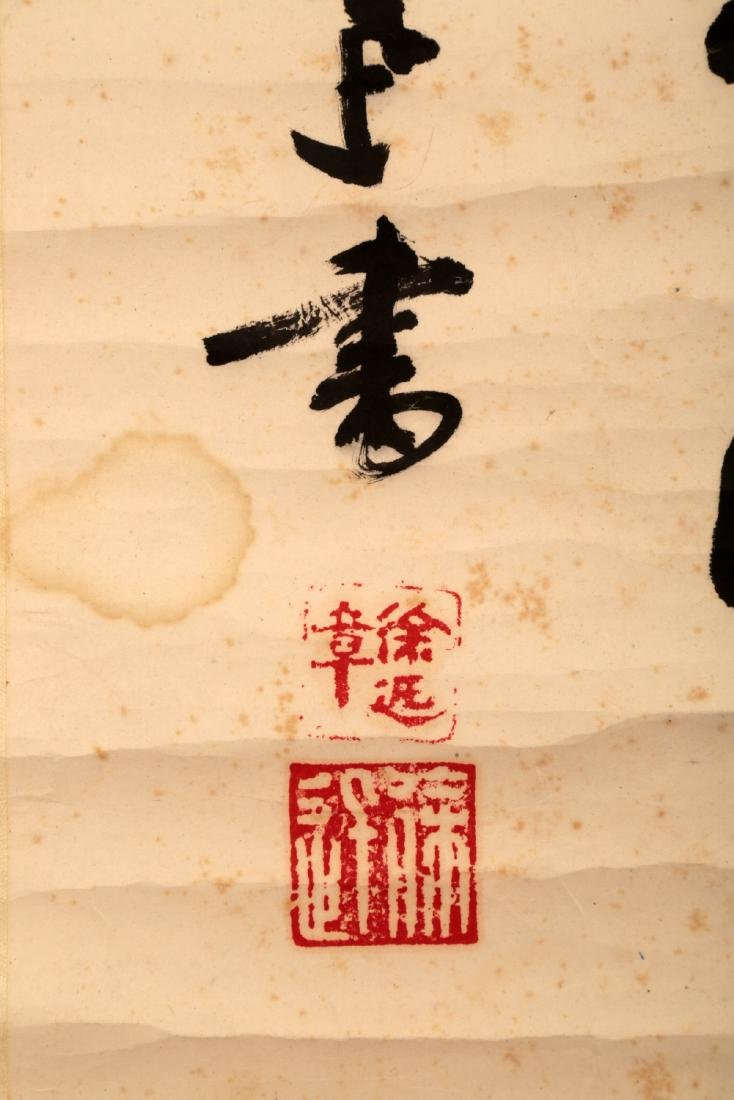 SIGNED XU YUANZHANG,CHINESE INK ON PAPER CALLIGRAPHY - 5