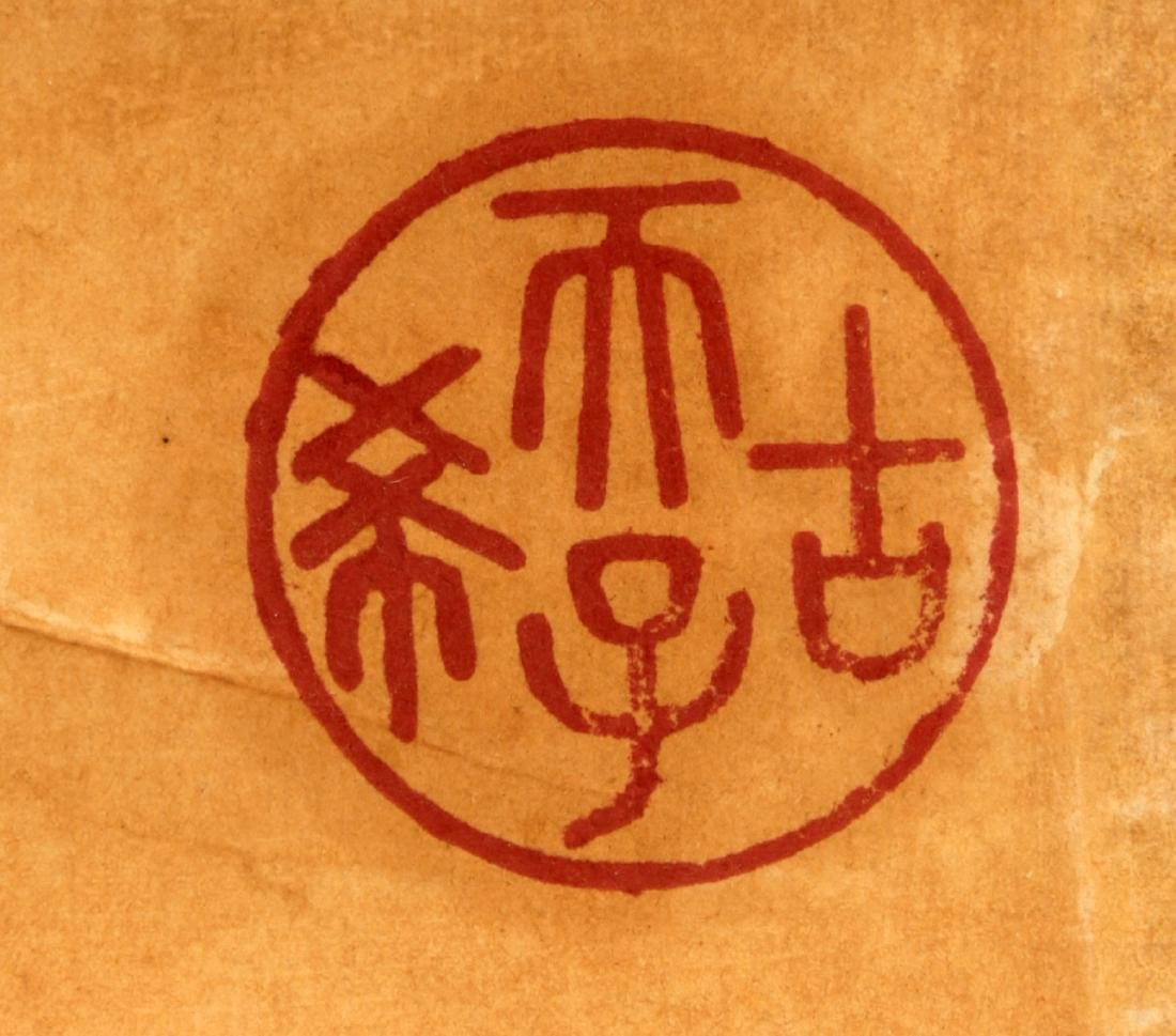 ATTRIBUTED AND SIGNED LU JI (1477-?). A INK AND COLOR - 7