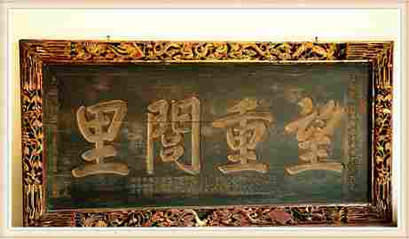 A HUGE QING DYNASTY GUANGXU PERIOD WOOD PLAQUE CARVED
