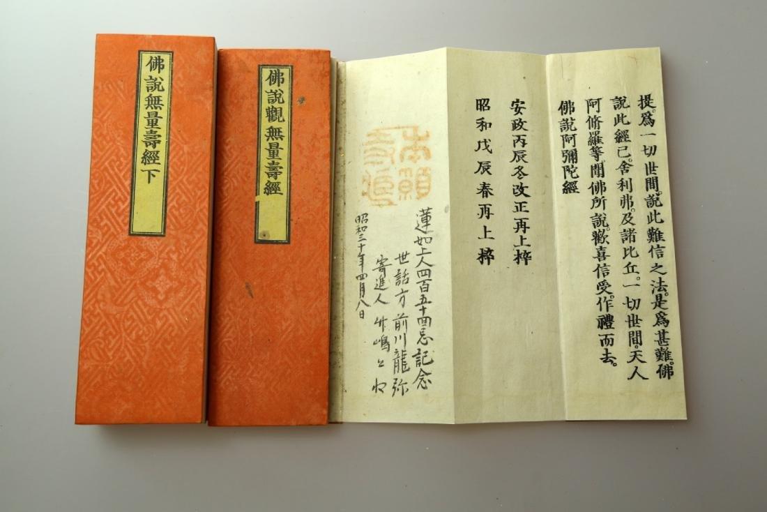 A SET FOUR BUDDHIST TEXTS - 4