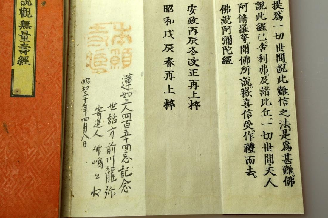 A SET FOUR BUDDHIST TEXTS - 5