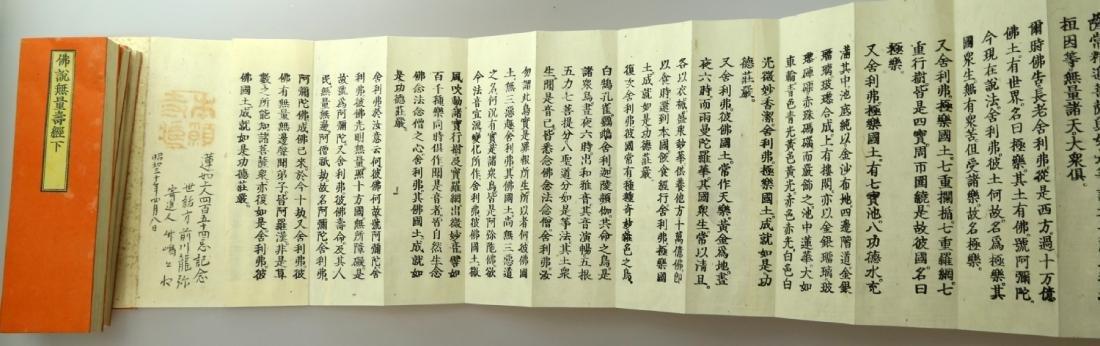 A SET FOUR BUDDHIST TEXTS - 6