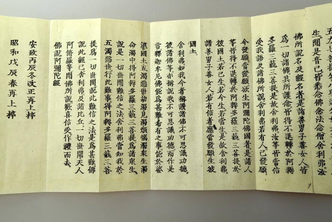 A SET FOUR BUDDHIST TEXTS - 7