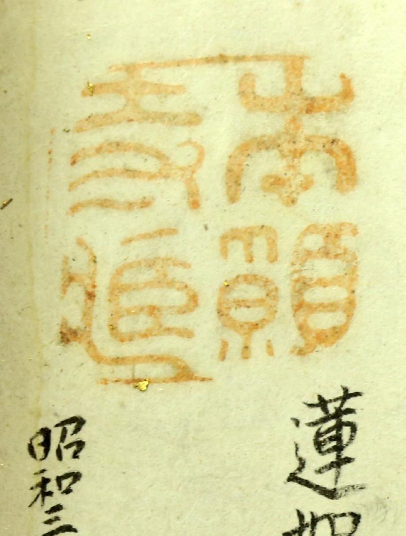 A SET FOUR BUDDHIST TEXTS - 8