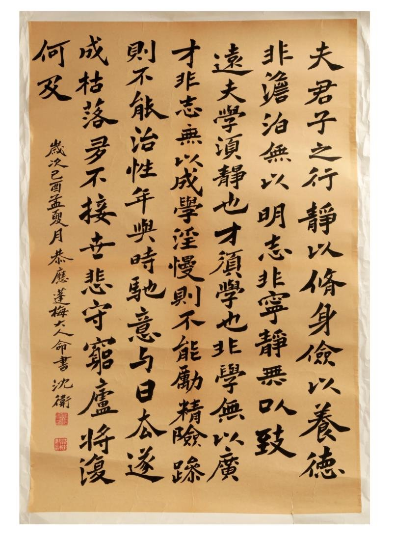 SIGNED SHEN WEI,CHINESE INK ON PAPER CALLIGRAPHY