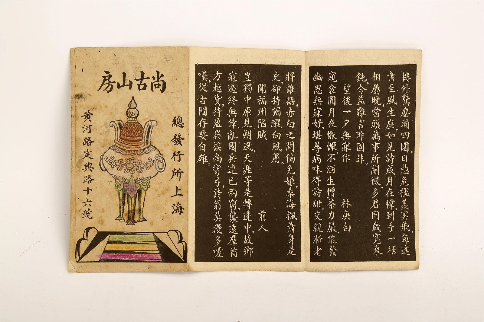 A REPUBLIC OF CHINA ENGRAVED WOOD BLOCK PRINTING PACK