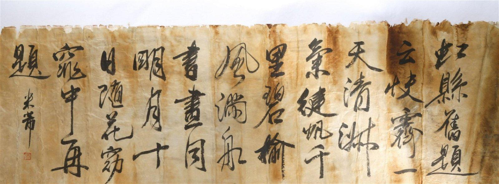 SIGNED MI FU. CHINESE INK ON UNMOUNTED SILK