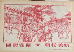 CHINESE POLITICAL PICTURE POSTER OF PAPER. IN 1950S